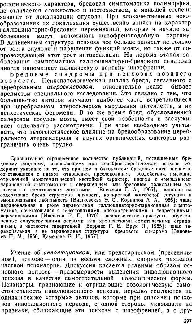 DJVU. Бред. Рыбальский М. И. Страница 296. Читать онлайн