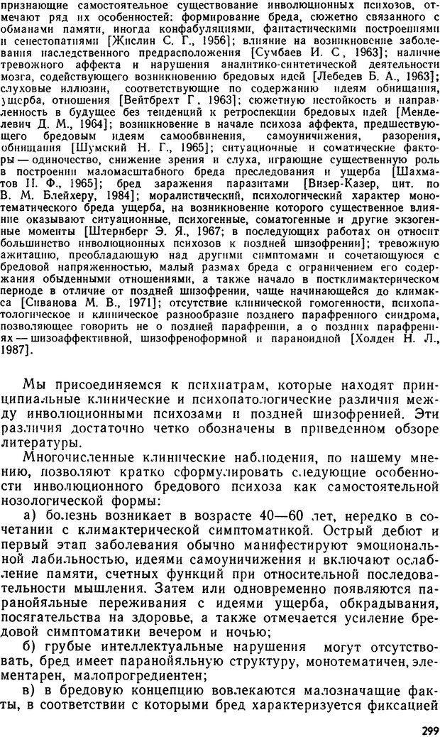 DJVU. Бред. Рыбальский М. И. Страница 298. Читать онлайн