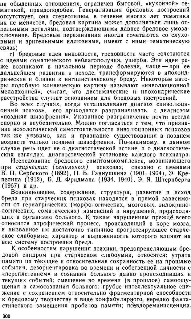 DJVU. Бред. Рыбальский М. И. Страница 299. Читать онлайн