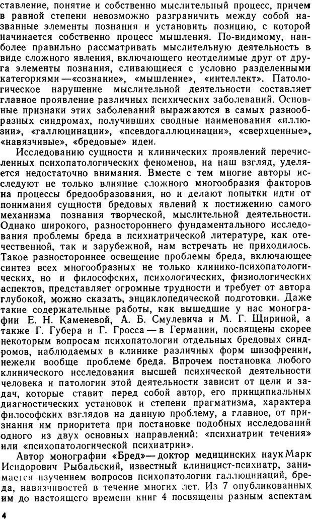 DJVU. Бред. Рыбальский М. И. Страница 3. Читать онлайн