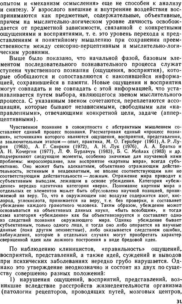 DJVU. Бред. Рыбальский М. И. Страница 30. Читать онлайн