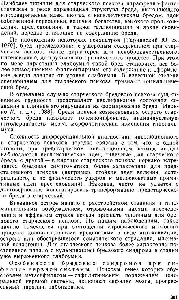 DJVU. Бред. Рыбальский М. И. Страница 300. Читать онлайн