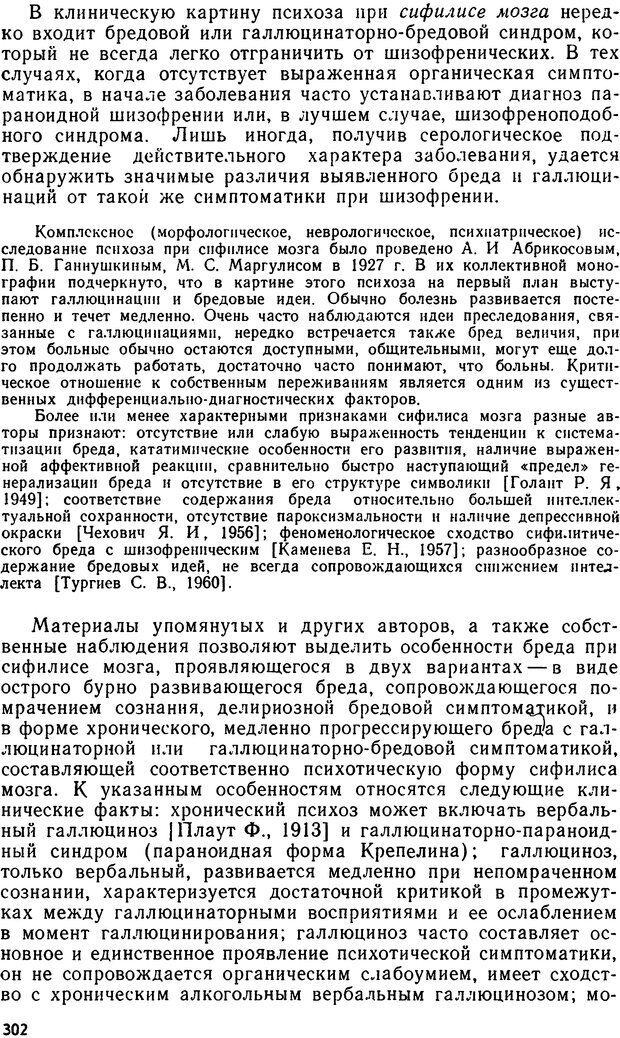 DJVU. Бред. Рыбальский М. И. Страница 301. Читать онлайн