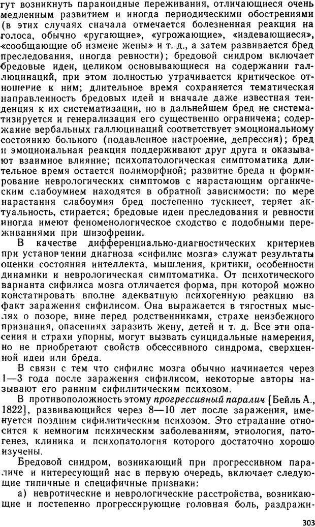 DJVU. Бред. Рыбальский М. И. Страница 302. Читать онлайн