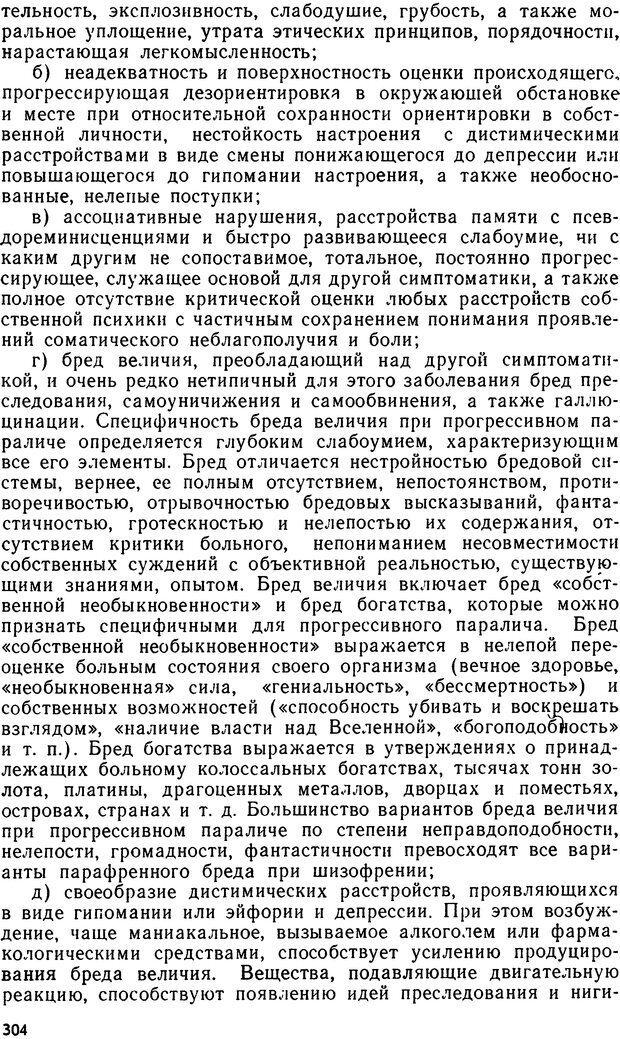 DJVU. Бред. Рыбальский М. И. Страница 303. Читать онлайн