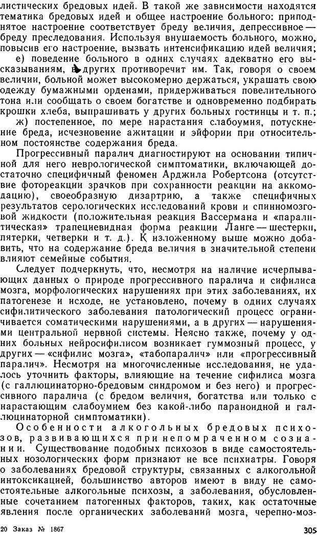 DJVU. Бред. Рыбальский М. И. Страница 304. Читать онлайн