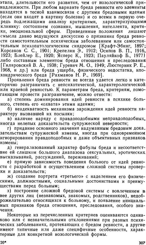 DJVU. Бред. Рыбальский М. И. Страница 306. Читать онлайн