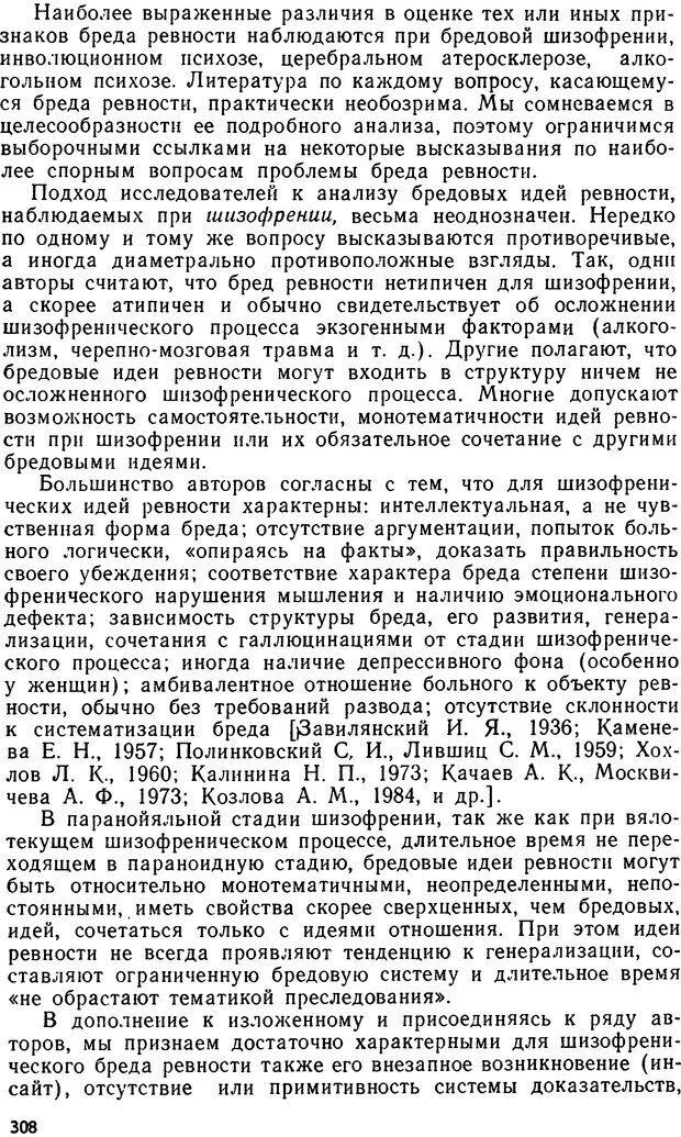 DJVU. Бред. Рыбальский М. И. Страница 307. Читать онлайн