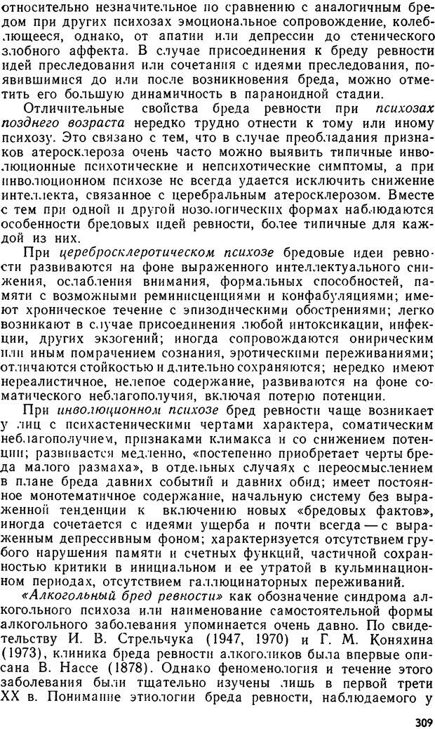 DJVU. Бред. Рыбальский М. И. Страница 308. Читать онлайн