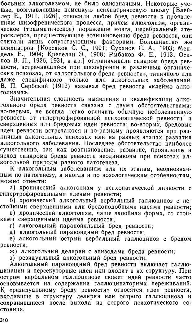 DJVU. Бред. Рыбальский М. И. Страница 309. Читать онлайн