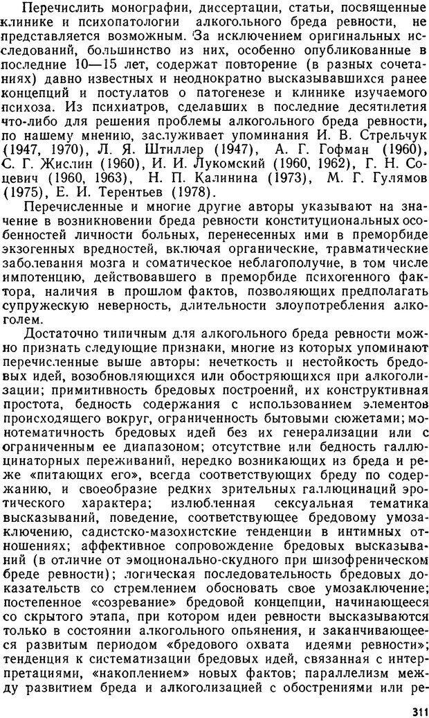 DJVU. Бред. Рыбальский М. И. Страница 310. Читать онлайн