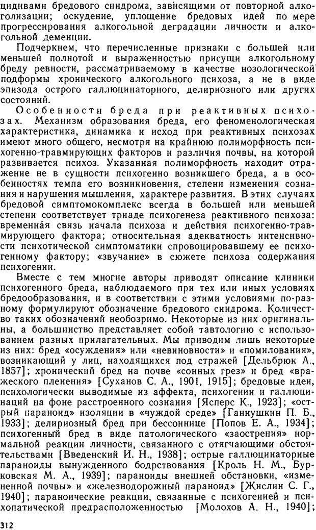 DJVU. Бред. Рыбальский М. И. Страница 311. Читать онлайн