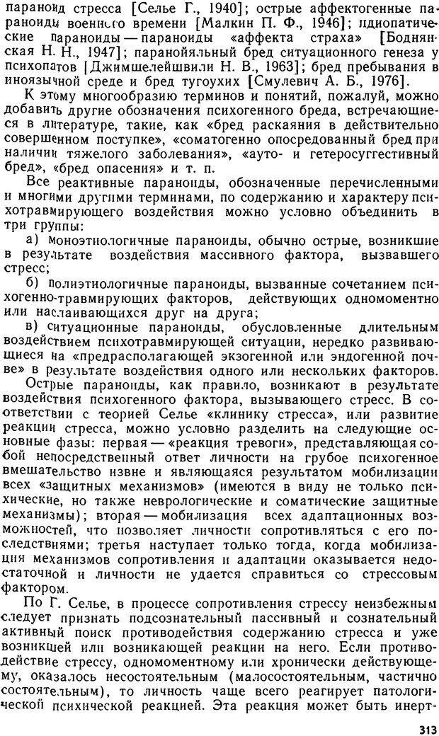 DJVU. Бред. Рыбальский М. И. Страница 312. Читать онлайн