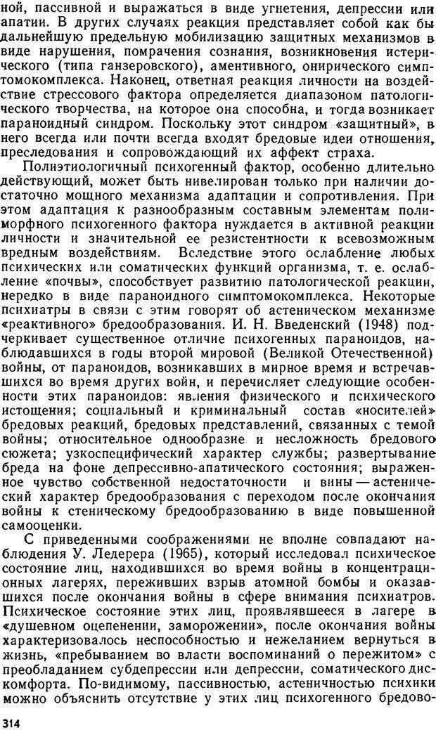 DJVU. Бред. Рыбальский М. И. Страница 313. Читать онлайн
