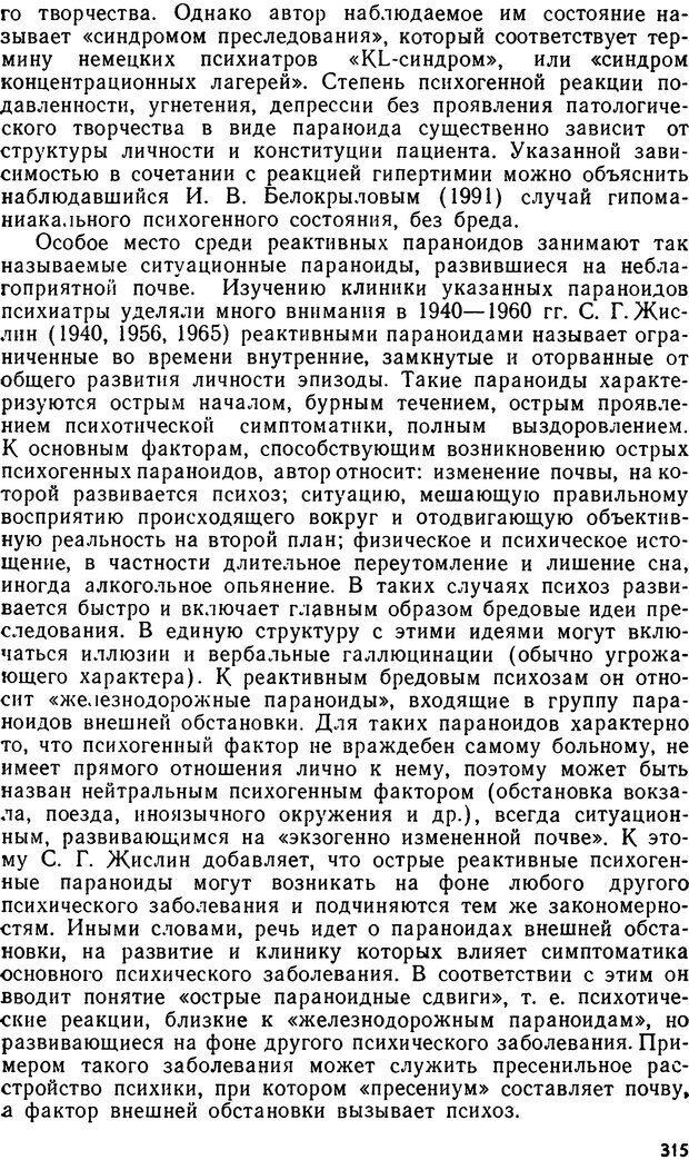 DJVU. Бред. Рыбальский М. И. Страница 314. Читать онлайн