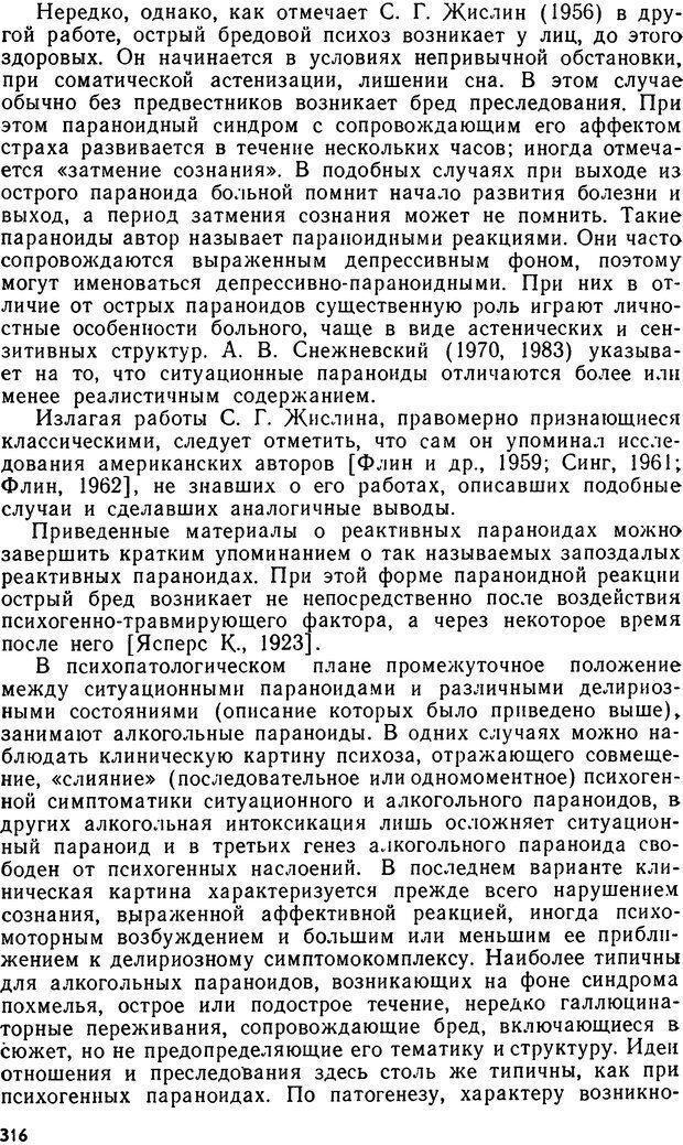 DJVU. Бред. Рыбальский М. И. Страница 315. Читать онлайн