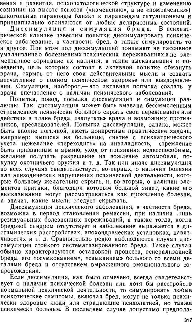 DJVU. Бред. Рыбальский М. И. Страница 316. Читать онлайн