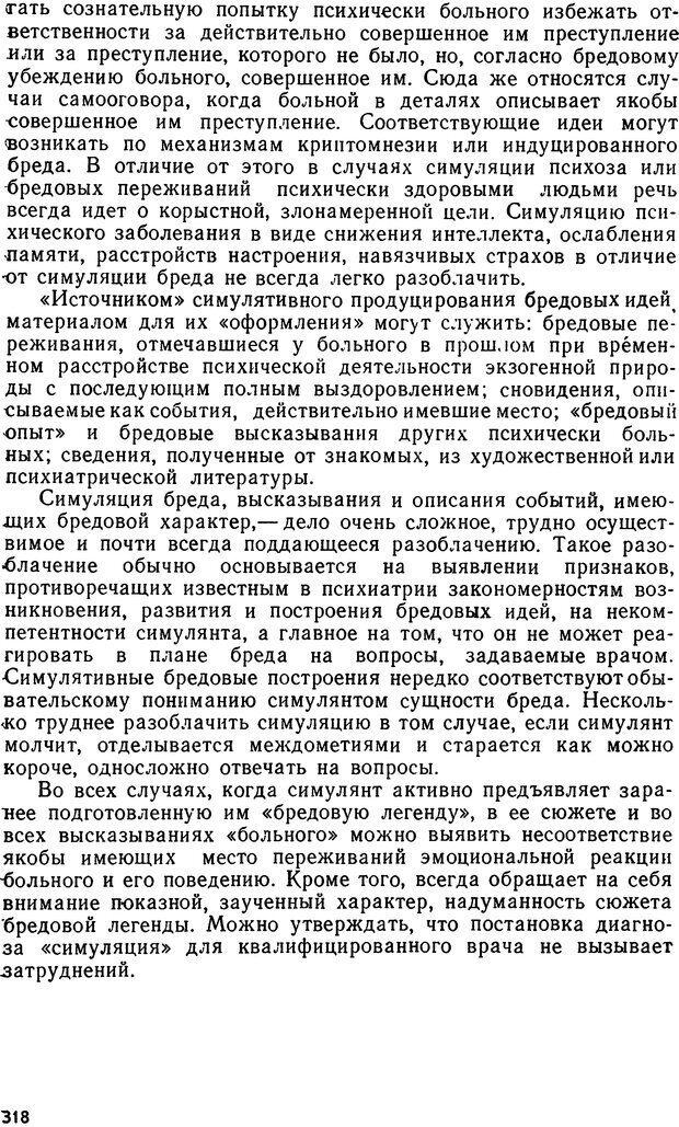 DJVU. Бред. Рыбальский М. И. Страница 317. Читать онлайн