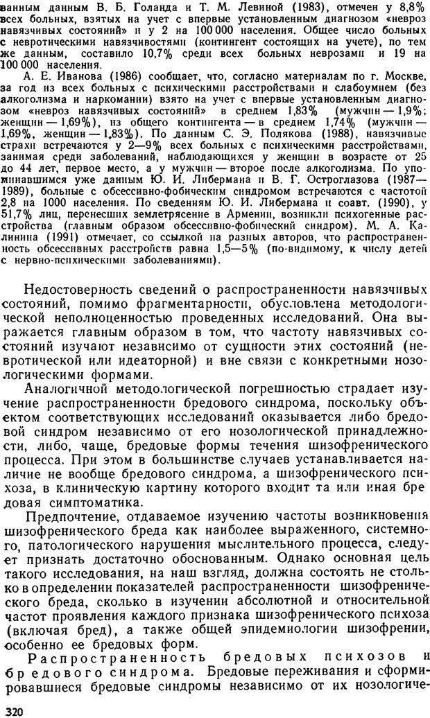 DJVU. Бред. Рыбальский М. И. Страница 319. Читать онлайн