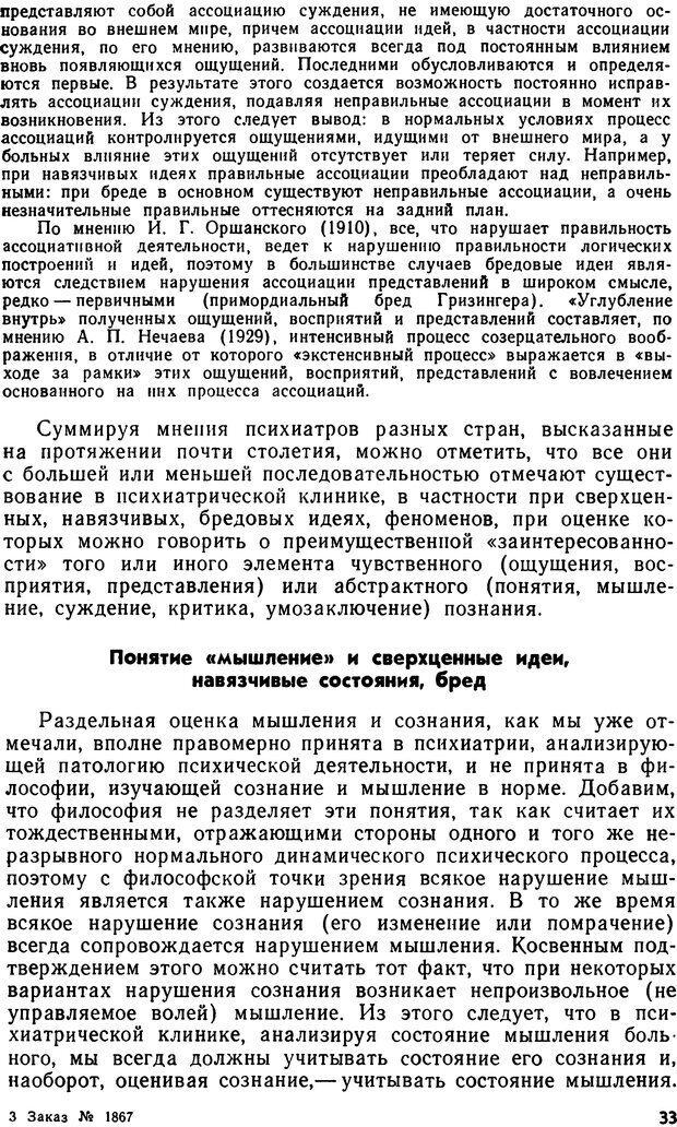 DJVU. Бред. Рыбальский М. И. Страница 32. Читать онлайн