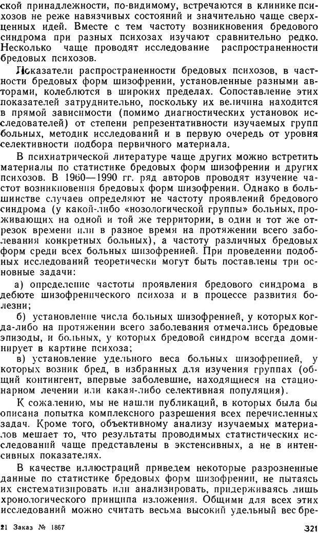 DJVU. Бред. Рыбальский М. И. Страница 320. Читать онлайн
