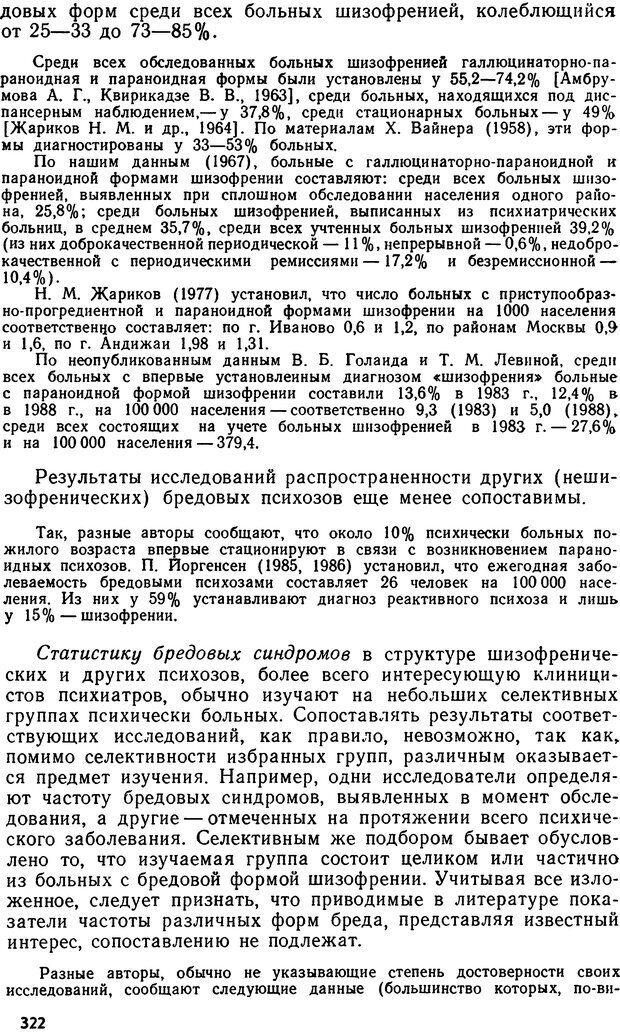 DJVU. Бред. Рыбальский М. И. Страница 321. Читать онлайн