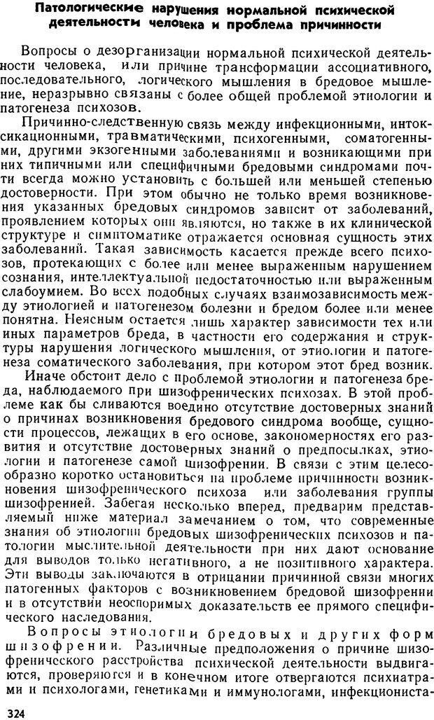 DJVU. Бред. Рыбальский М. И. Страница 323. Читать онлайн