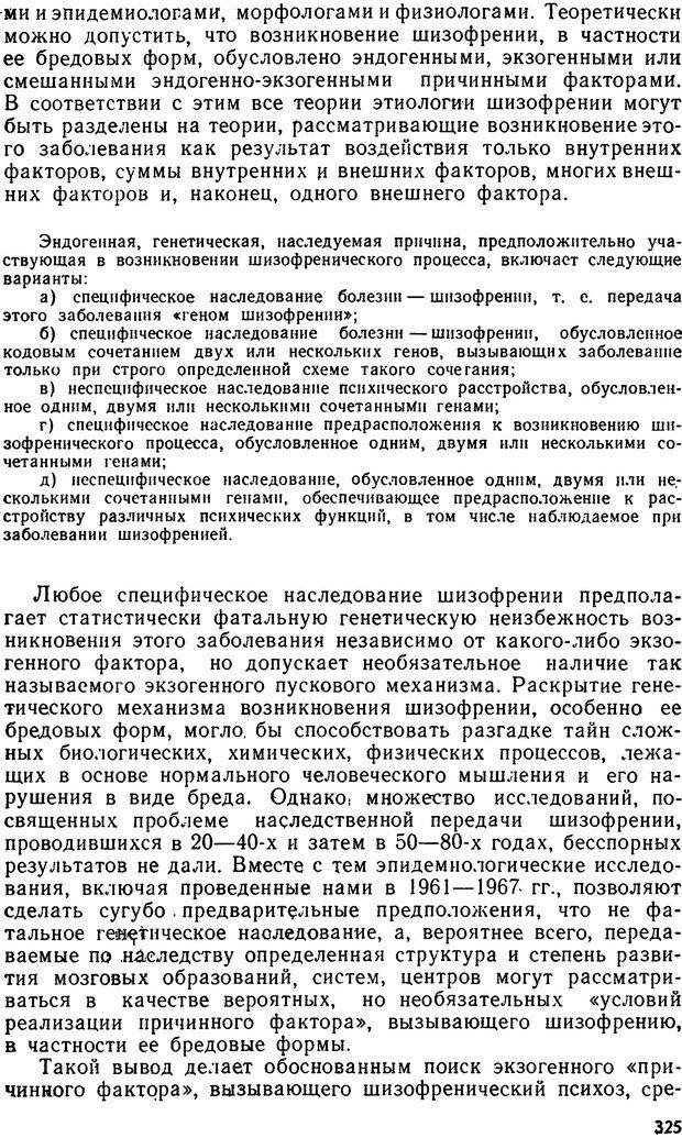 DJVU. Бред. Рыбальский М. И. Страница 324. Читать онлайн