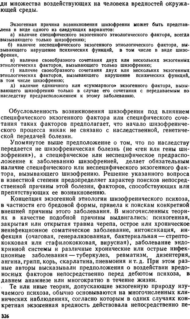 DJVU. Бред. Рыбальский М. И. Страница 325. Читать онлайн