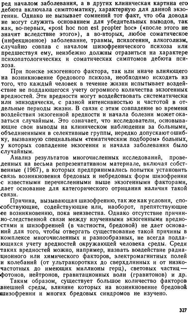DJVU. Бред. Рыбальский М. И. Страница 326. Читать онлайн
