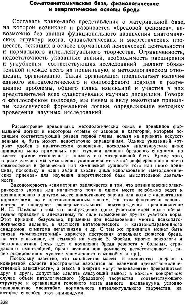 DJVU. Бред. Рыбальский М. И. Страница 327. Читать онлайн