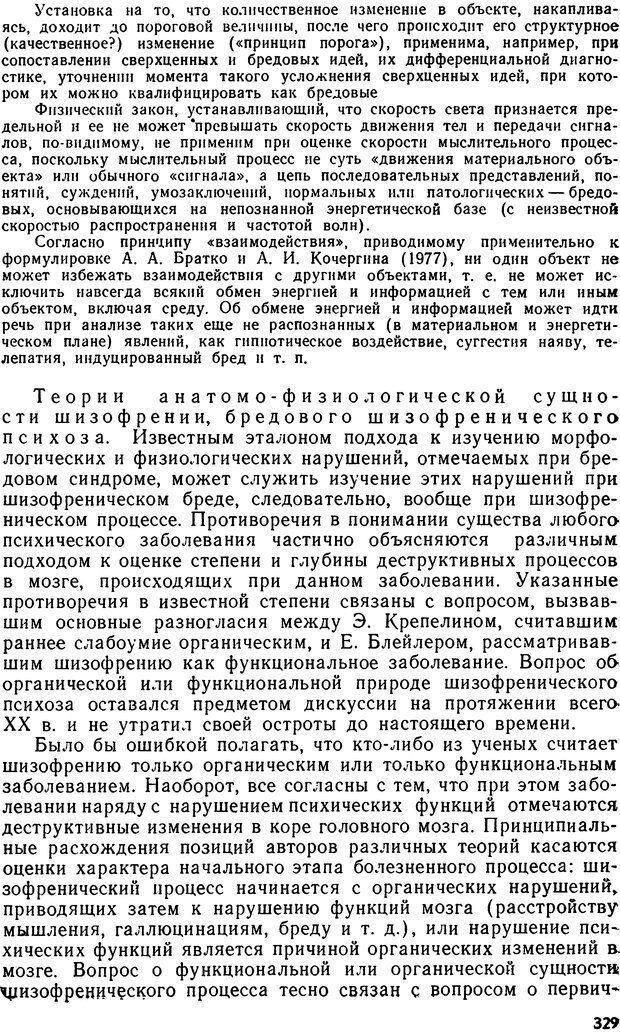 DJVU. Бред. Рыбальский М. И. Страница 328. Читать онлайн