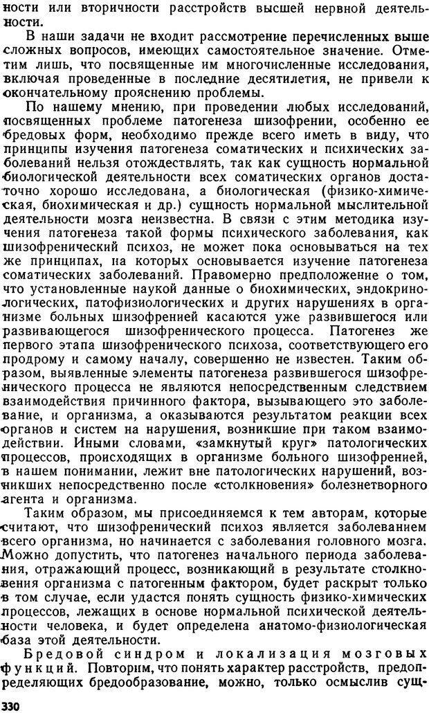 DJVU. Бред. Рыбальский М. И. Страница 329. Читать онлайн