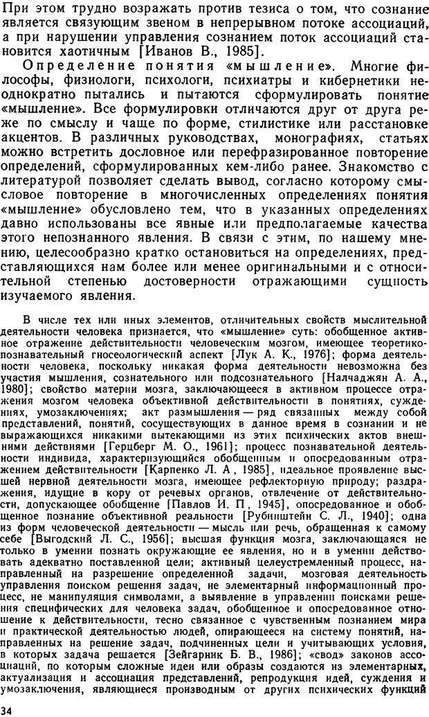 DJVU. Бред. Рыбальский М. И. Страница 33. Читать онлайн