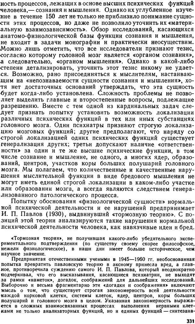 DJVU. Бред. Рыбальский М. И. Страница 330. Читать онлайн