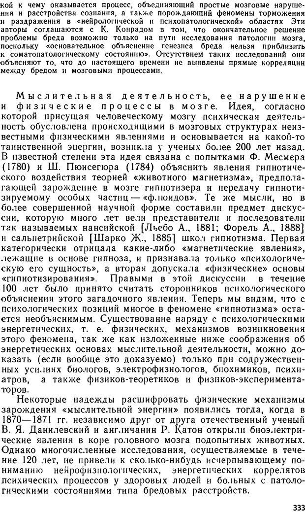 DJVU. Бред. Рыбальский М. И. Страница 332. Читать онлайн