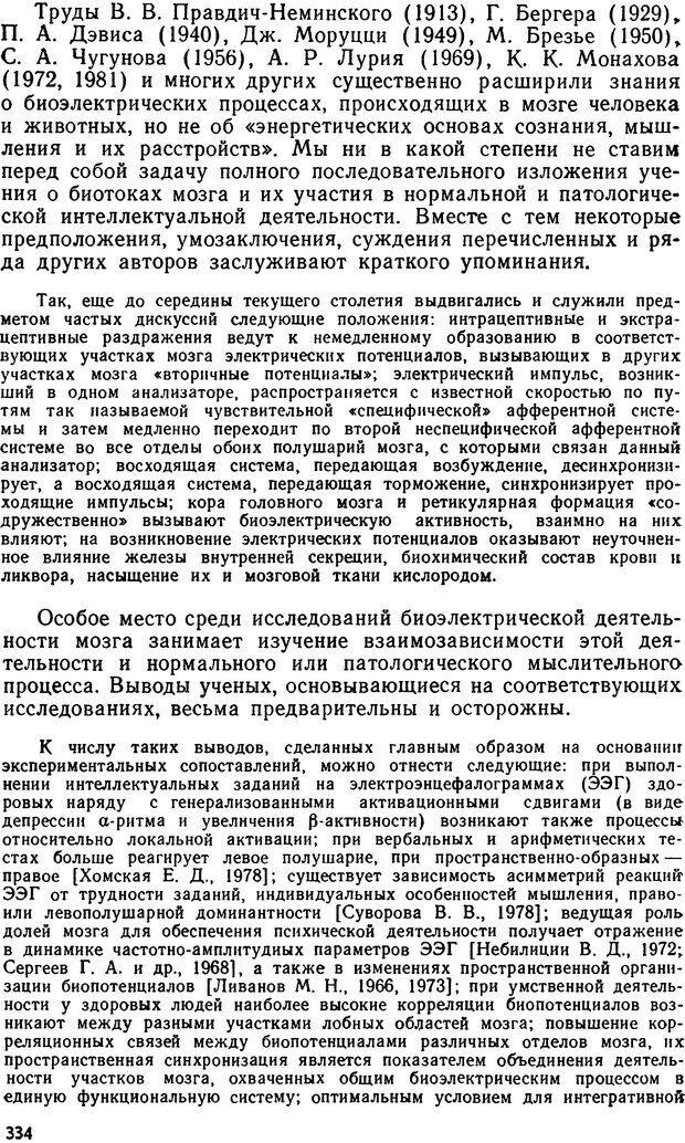 DJVU. Бред. Рыбальский М. И. Страница 333. Читать онлайн
