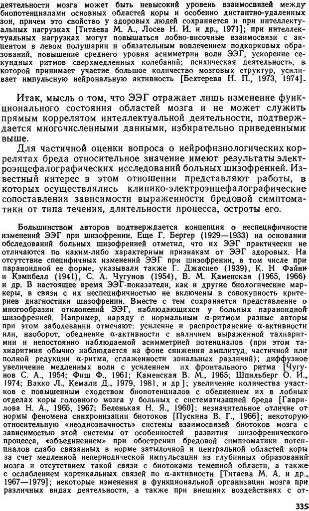 DJVU. Бред. Рыбальский М. И. Страница 334. Читать онлайн