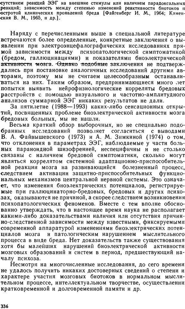 DJVU. Бред. Рыбальский М. И. Страница 335. Читать онлайн