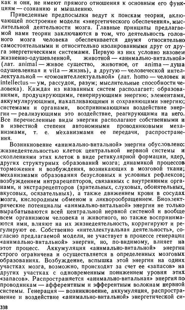 DJVU. Бред. Рыбальский М. И. Страница 337. Читать онлайн
