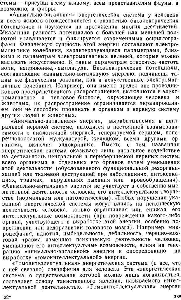 DJVU. Бред. Рыбальский М. И. Страница 338. Читать онлайн