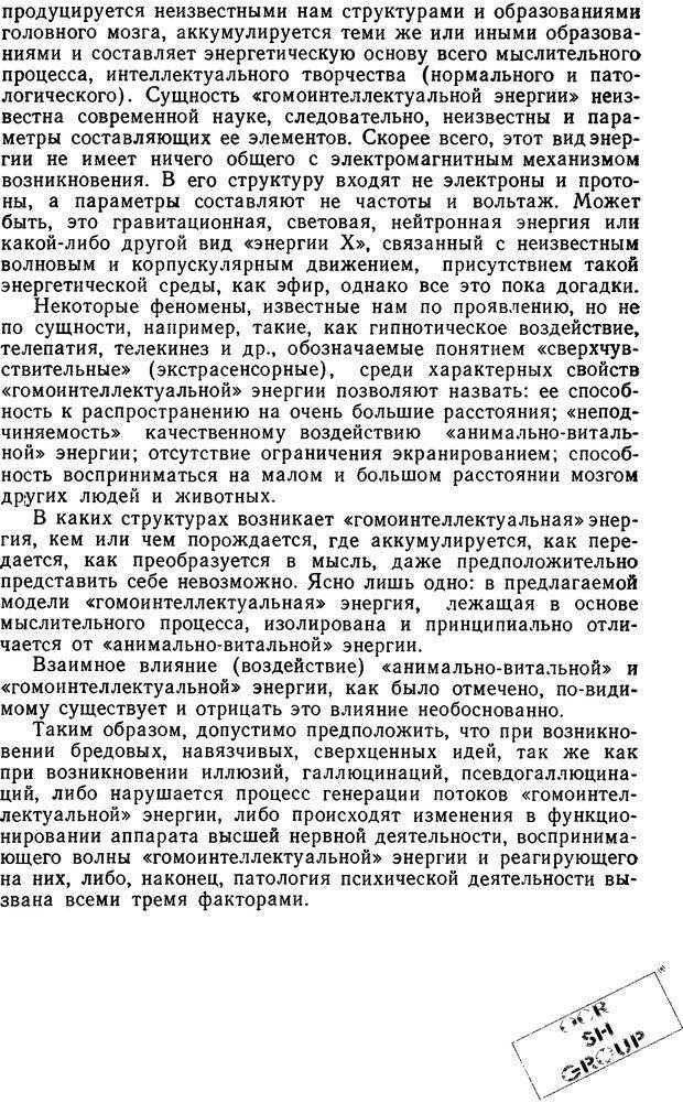 DJVU. Бред. Рыбальский М. И. Страница 339. Читать онлайн