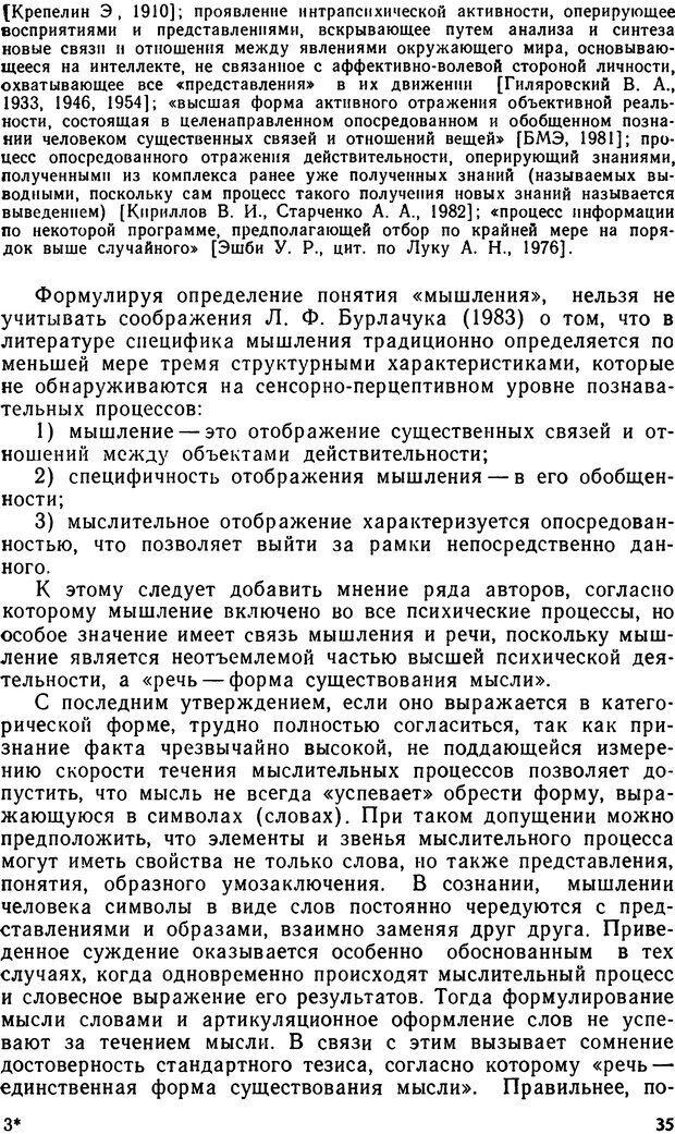 DJVU. Бред. Рыбальский М. И. Страница 34. Читать онлайн