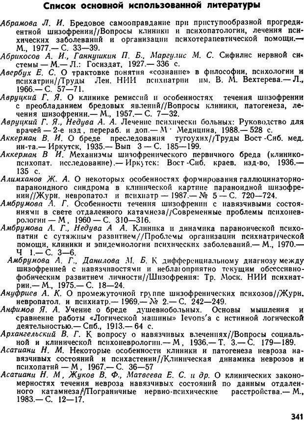 DJVU. Бред. Рыбальский М. И. Страница 340. Читать онлайн