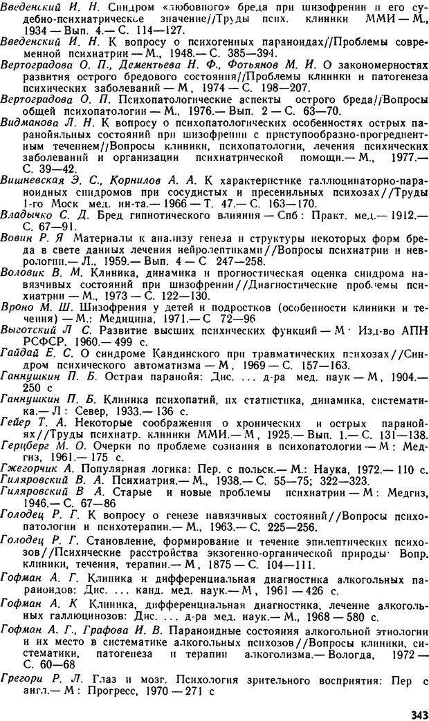 DJVU. Бред. Рыбальский М. И. Страница 342. Читать онлайн