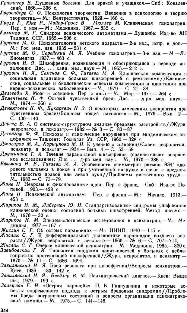 DJVU. Бред. Рыбальский М. И. Страница 343. Читать онлайн