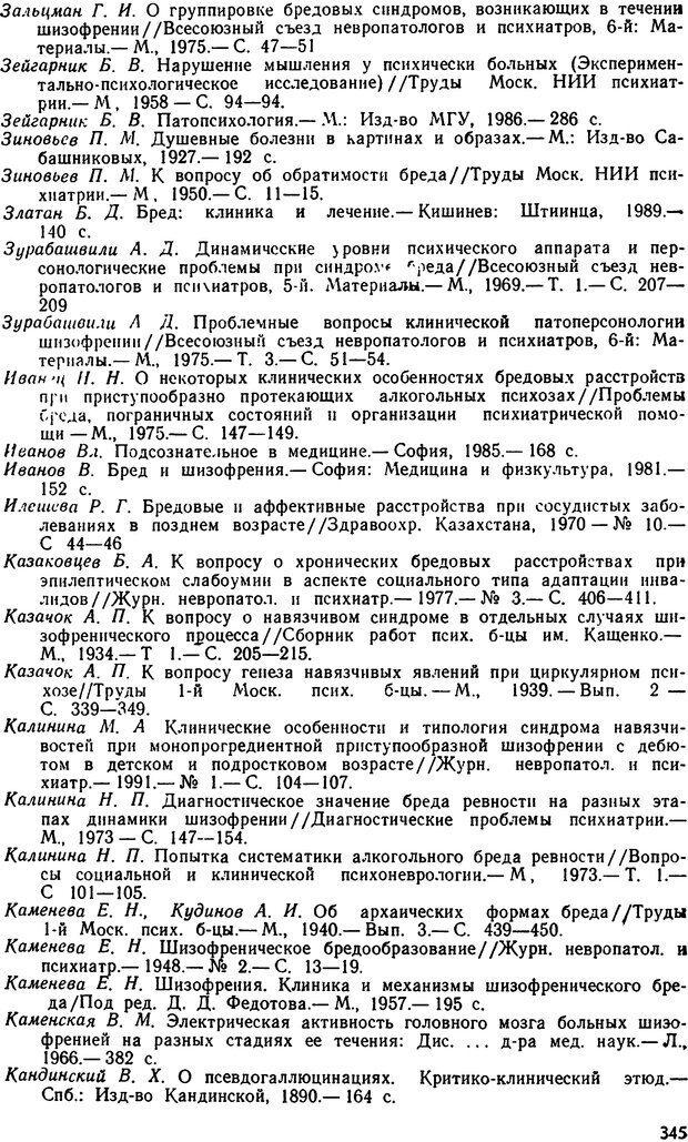 DJVU. Бред. Рыбальский М. И. Страница 344. Читать онлайн