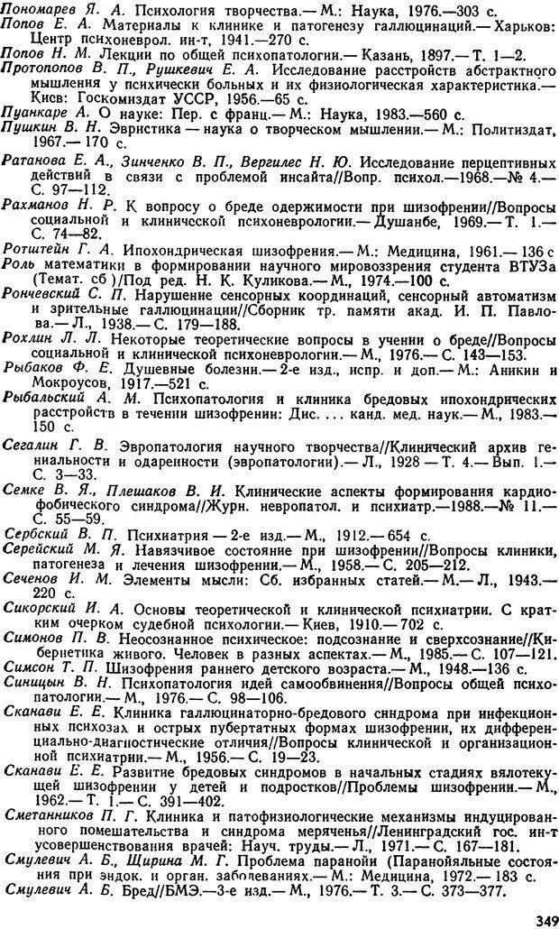 DJVU. Бред. Рыбальский М. И. Страница 348. Читать онлайн