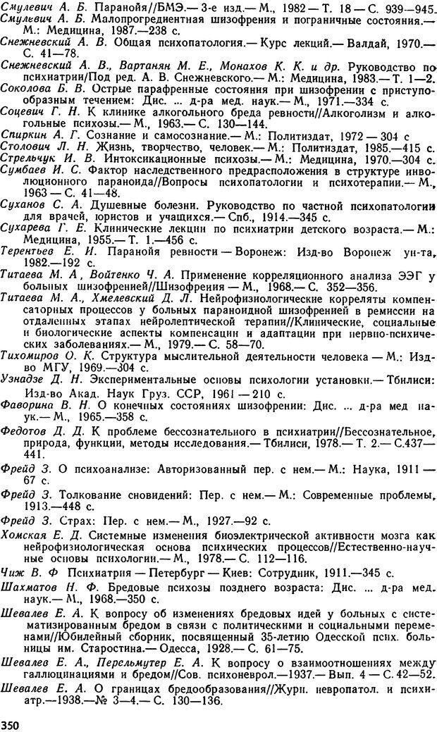 DJVU. Бред. Рыбальский М. И. Страница 349. Читать онлайн