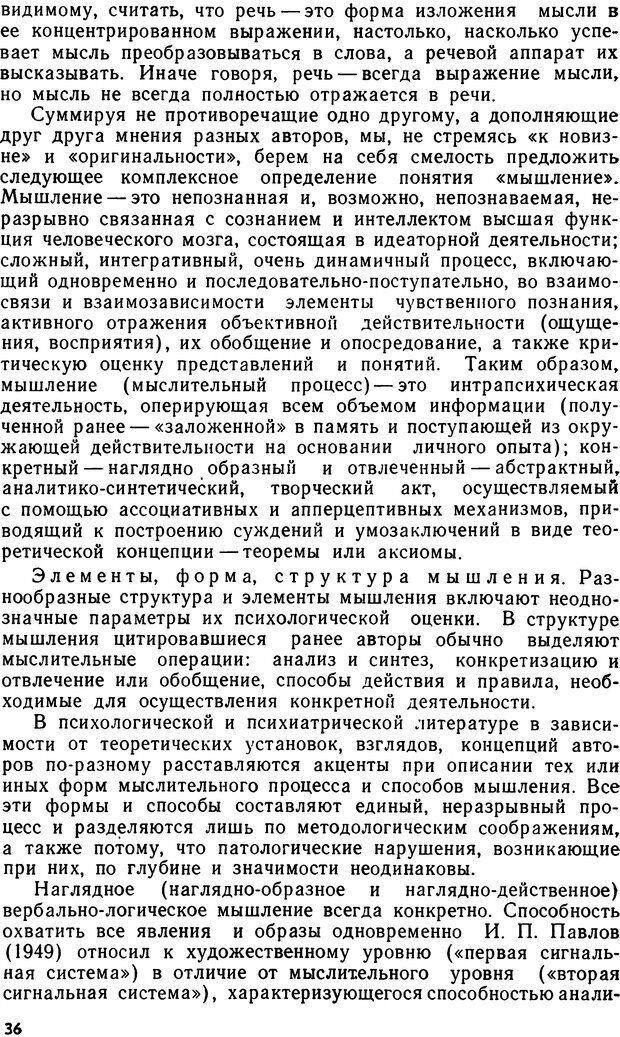 DJVU. Бред. Рыбальский М. И. Страница 35. Читать онлайн